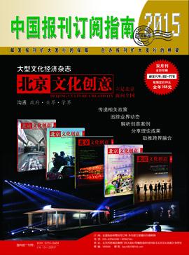 中国报刊订阅指南