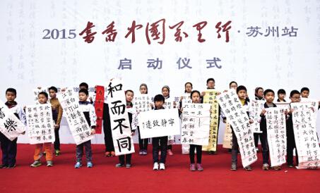 青岛市凤凰台小学2016艺术节.